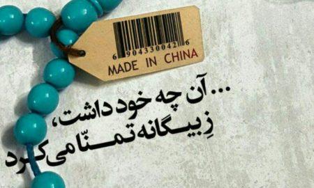 تسبیح چینی